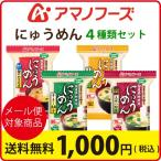 アマノフーズ フリーズドライ 国産具材 使用お試し にゅうめん 4食 セット