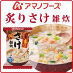 アマノフーズ フリーズドライ 炙りさけ雑炊 1食