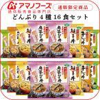 アマノフーズ フリーズドライ 丼 4種類 16食 セット