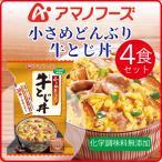 アマノフーズ フリーズドライ 丼 小さめ どんぶり 牛とじ丼 4食 無添加 インスタント 即席 丼の具 牛丼