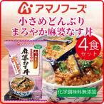 アマノフーズ 化学調味料 無添加 小さめ どんぶり (