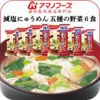 アマノフーズ フリーズドライ 国産具材 使用 ・ 化学調味料 無添加 減塩 にゅうめん ( 五種 の 野菜 )6食