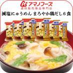 アマノフーズ フリーズドライ 国産具材 使用 ・ 化学調味料 無添加 減塩 にゅうめん ( まろやか 鶏 だし ) 6食