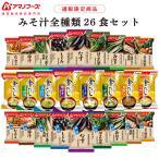( 送料無料 ) アマノフーズ フリーズドライ 味噌汁 全種類 お楽しみ 39種類 セット