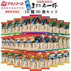 ( 送料無料 ) アマノフーズ フリーズドライ 国産具材 使用 減塩 タイプ まごころ一杯 味噌汁 1ヶ月 健康 12種類 31食 セット