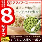 アマノフーズ まるごと素材 フリーズドライ 野菜 の 枝豆 即席 えだまめ インスタント フリーズドライ食品