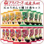 ( 送料無料 ) アマノフーズ フリーズドライ 国産具材 使用 化学調味料 無添加 にゅうめん 4種類 各4食 合計16食 セット