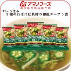 アマノフーズ フリーズドライ Theうまみ 3種の ねばねば具材 の 和風 スープ 5食 即席スープ めかぶ 山芋 オクラ インスタント 母の日 2021 父の日 ギフト