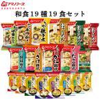 ( 送料無料 ) アマノフーズ フリーズドライ 和食 17食 セット ( 味噌汁4種 ・ にゅうめん4種 ・  小さめ どんぶり 2種 ・ 雑炊 2種 ・ おかゆ 1種 )