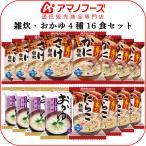 炙り海鮮雑炊 ・ おかゆ 4種類16食 セット  送料無料