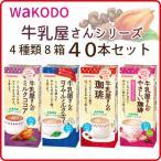 和光堂 wakodo 牛乳屋さんシリーズ 4種類8箱 40本セット