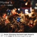 Yahoo!E-MONDOガーランドライト ライト ソーラーライト おしゃれ ガーデン ソーラー 照明 充電 インテリア かわいい お洒落 雑貨 オシャレ 北欧 ブランド デザイナーズ ライフ