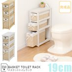 トイレ 収納 トイレラック トイレ収納 ラック 収納棚 ホワイト 白 アンティーク IKEA トイレ収納ラック トイレットペーパー収納  北欧 掃除用具 収納家具 トイレ