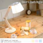 Yahoo!E-MONDOデスクライト おしゃれ お洒落 LED SWAN 木製 北欧  照明 クラフ1デスクライト 組み立て 小さい コンパクト インテリア オシャレ デザイナーズ ライフスタイル