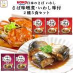 レトルト食品 和風 魚 惣菜 おかず 煮魚 宝幸 さば さ