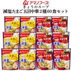 アマノフーズ フリーズドライ スープ 減塩 たまご 五目中華 2種60食 詰め合わせ セット 即席スープ インスタント 母の日 父の日 ギフト 新生活