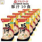アマノフーズ フリーズドライ 味噌汁 無添加 豚汁 10