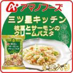アマノフーズ フリーズドライ パスタ 枝豆 と サーモン の クリームパスタ 4食 インスタント 即席 備蓄 非常食 母の日 ギフト