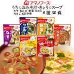 アマノフーズ フリーズドライ 味噌汁 スープ 6種30食 セット うちのおみそ汁 即席みそ汁 即席スープ インスタント 汁物 備蓄 非常食 母の日 ギフト