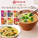アマノフーズ フリーズドライ うちの 味噌汁 お吸い物 スープ 全11種60食 詰め合わせ セット 減塩 入り インスタント 汁物 備蓄 非常食 ホワイトデー ギフト