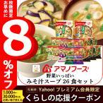 アマノフーズ フリーズドライ 野菜 いっぱい 10種26食 セット インスタント食品  味噌汁 スープ お年賀 ギフト