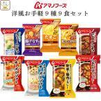 アマノフーズ フリーズドライ 洋食 お手軽 11種15食 セット インスタント食品 備蓄 非常食 常温保存 ギフト