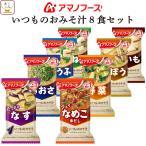 [ 1000円 ポッキリ ポイント消化 送料無料 メール便 ] アマノフーズ フリーズドライ お試し いつもの お味噌汁 8種類 8食セット