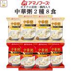 アマノフーズ フリーズドライ 中華粥 鶏肉 ホタテ貝柱 2種8食 詰め合わせ セット インスタント フリーズドライ食品 即席