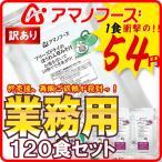 アマノフーズ フリーズドライ 業務用 味噌汁 2種類 12