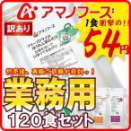 アマノフーズ フリーズドライ 業務用 味噌汁 スープ 3