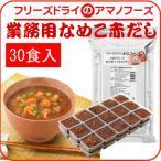 アマノフーズ フリーズドライ 業務用 味噌汁 ( 赤だしなめこ ) (30食入)1袋