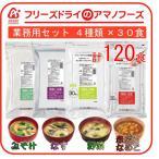 アマノフーズ フリーズドライ 業務用 味噌汁 ( 赤だしなめこ ・ みそ汁 ・ 野菜みそ汁 ・ なす ) 1袋各30食入 合計120食セット
