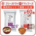 アマノフーズ フリーズドライ 業務用 味噌汁 ( 赤だしなめこ ・ なす ) 1袋各30食入 合計60食セット