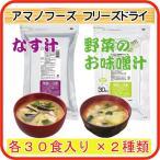 アマノフーズ 業務用 味噌汁 ( フリーズドライ ) みそ汁 2種類 ( なす汁 ・ 野菜の みそ汁 ) 各30食 合計60食 セット