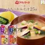 クーポン配布中 アマノフーズ フリーズドライ 味噌汁 うちのおみそ汁 3種30食 セット なす わかめ 野菜 インスタント味噌汁 即席 備蓄 非常食 お中元 ギフト