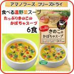 アマノフーズ フリーズドライ 食べる 温野菜 スープ 6食セット