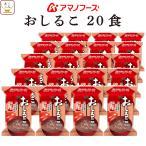 アマノフーズ フリーズドライ おしるこ 20食 北海道産 インスタント お汁粉 フリーズドライ食品 即席 和菓子 おやつ