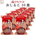 アマノフーズ フリーズドライ おしるこ 10食 北海道産 インスタント お汁粉 フリーズドライ食品 即席 和菓子 おやつ キャッシュレス 還元 お歳暮 ギフト