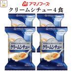 アマノフーズ フリーズドライ クリームシチュー 4食 インスタント フリーズドライ食品 即席スープ 北海道産 生乳使用 キャッシュレス 還元 お歳暮 ギフト