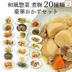レトルト 煮物 和風 惣菜 豪華 煮物 24食 詰め合わせ