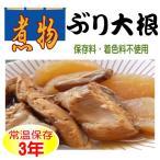レトルト 煮物 惣菜 長期保存( ぶり大根 )1食( 常温で
