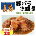 レトルト 煮物 惣菜 長期保存( 豚バラ味噌煮 )1食( 常