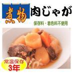 レトルト 煮物 惣菜 長期保存( 肉じゃが )1食( 常温で