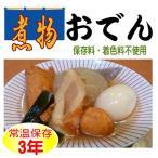 レトルト 煮物 惣菜 長期保存( おでん )1食( 常温で3