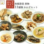 レトルト 煮物 長期保存 煮物 12食 詰め合わせ セット