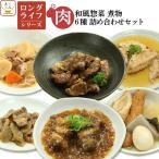 レトルト 煮物 長期保存 煮物 お肉 6食 詰め合わせ セ