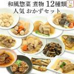 レトルト 惣菜 和食 肉 魚 野菜 煮物 おかず 人気 12種 詰め合わせ セット レトルト食品 常温保存 保存食 非常食 お中元 ギフト