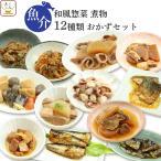 レトルト 煮物 和風 惣菜 魚介類の 煮物 12食 詰め合