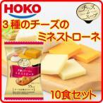 宝幸 フリーズドライ チーズ de スープ 3種のチーズの ミネストローネ 10食 即席スープ インスタント フリーズドライ食品 備蓄 非常食 ホワイトデー ギフト
