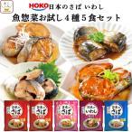 レトルト食品 おかず 惣菜 宝幸 煮魚 5種 お試し ポッキリ セット メール便 ポイント消化 キャッシュレス 還元